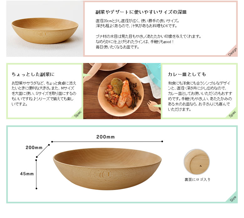 Rasen(ラセン)_木のお皿まるM深型_07