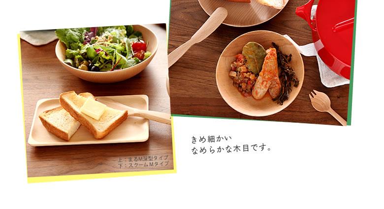 Rasen(ラセン)_木のお皿スクームM_04
