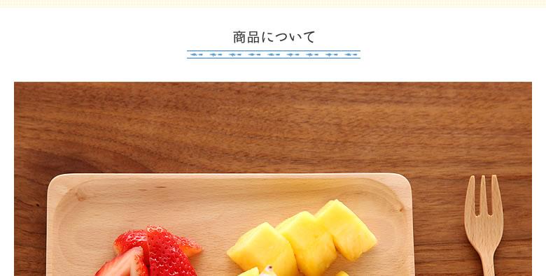 Rasen(ラセン)_木のお皿スクームM_05