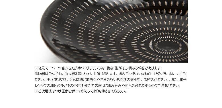 鶴見窯(つるみがま)_平皿_11