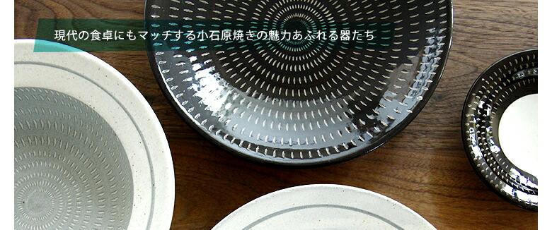 鶴見窯(つるみがま)_パスタ皿_01