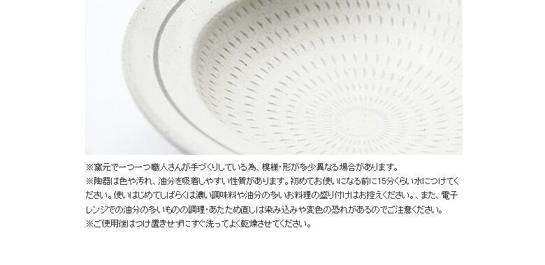 鶴見窯(つるみがま)_パスタ皿_11