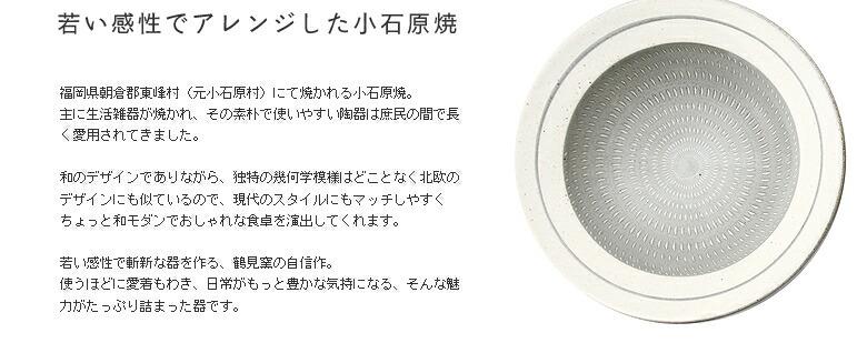 鶴見窯(つるみがま)_パスタ皿_03