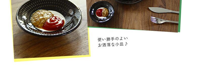 鶴見窯(つるみがま)_小皿_05