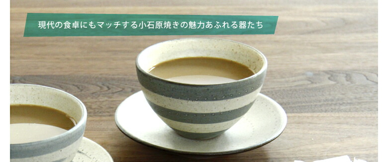 鶴見窯(つるみがま)_カフェオレボウル+平皿セット_01
