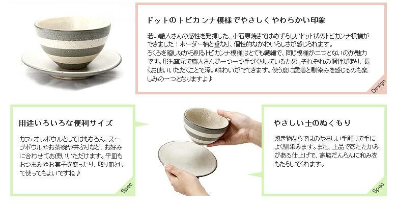 鶴見窯(つるみがま)_カフェオレボウル+平皿セット_08