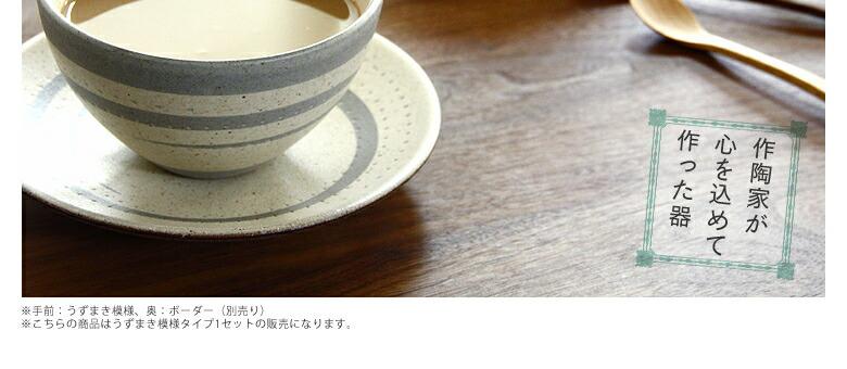 鶴見窯(つるみがま)_カフェオレボウル+平皿セット_02