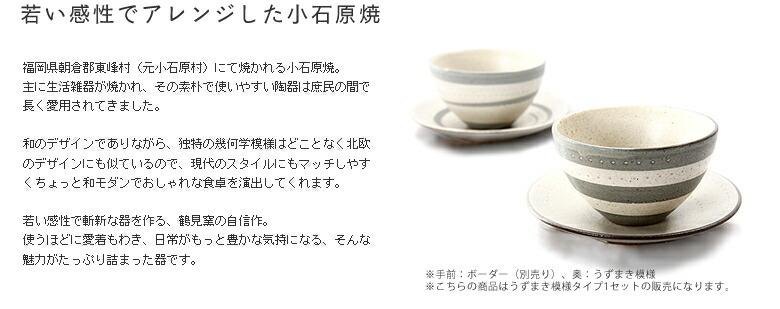 鶴見窯(つるみがま)_カフェオレボウル+平皿セット_03