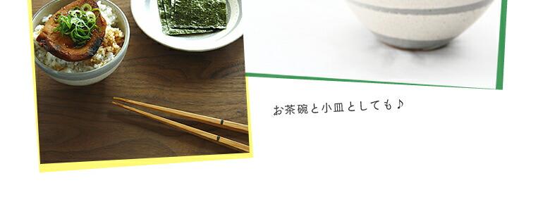 鶴見窯(つるみがま)_カフェオレボウル+平皿セット_05