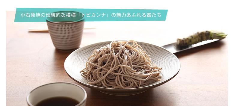 蔵人窯(くらんどがま)_平皿トビカンナ_01