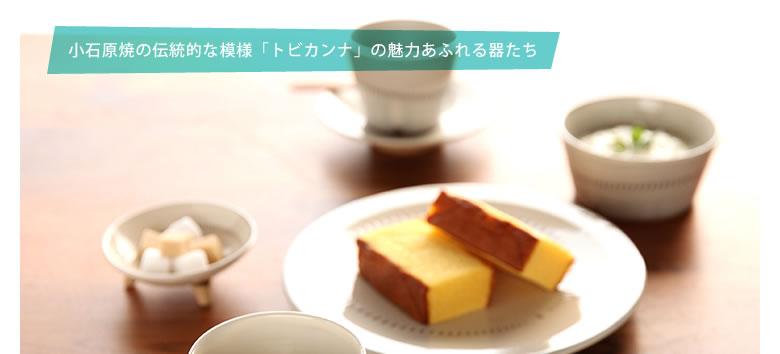 蔵人窯(くらんどがま)_カップ+平皿セットトビカンナ1本_01