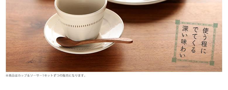 蔵人窯(くらんどがま)_カップ+平皿セットトビカンナ1本_02
