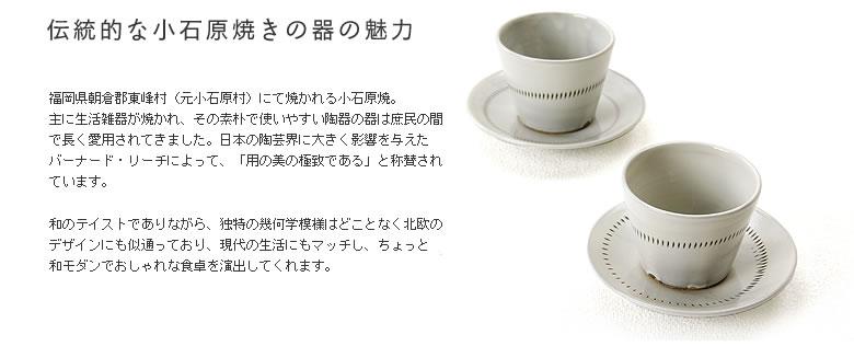 蔵人窯(くらんどがま)_カップ+平皿セットトビカンナ1本_03
