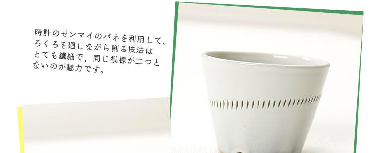 蔵人窯(くらんどがま)_カップ+平皿セットトビカンナ1本_04