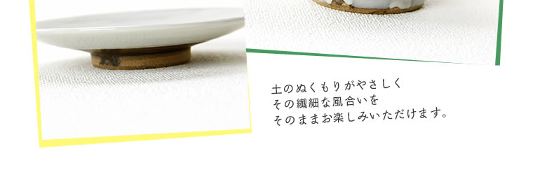 蔵人窯(くらんどがま)_カップ+平皿セットトビカンナ1本_05