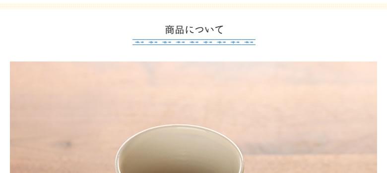 蔵人窯(くらんどがま)_カップ+平皿セットトビカンナ1本_06