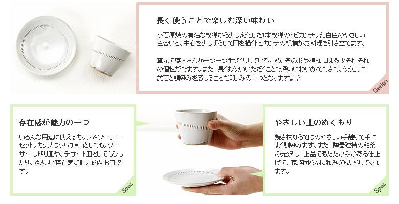 蔵人窯(くらんどがま)_カップ+平皿セットトビカンナ1本_08