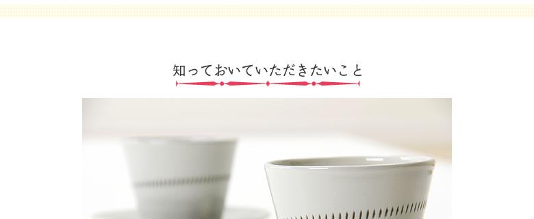 蔵人窯(くらんどがま)_カップ+平皿セットトビカンナ1本_10