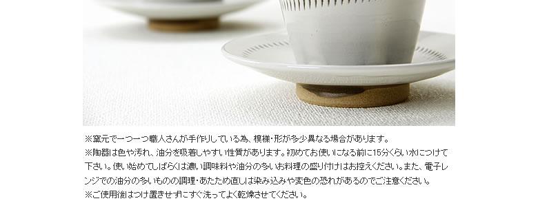 蔵人窯(くらんどがま)_カップ+平皿セットトビカンナ1本_11