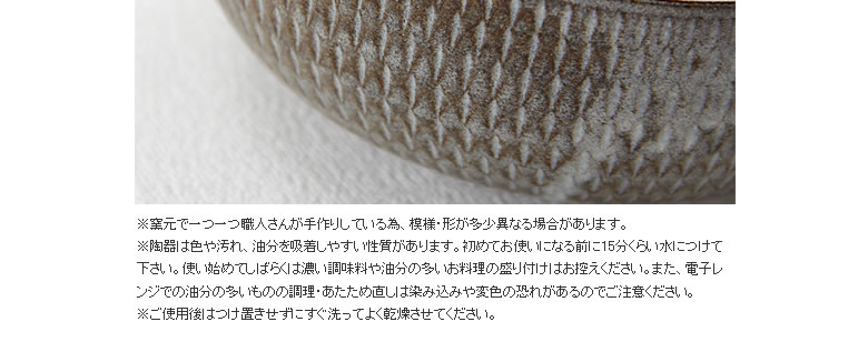 翁明窯_小石原焼
