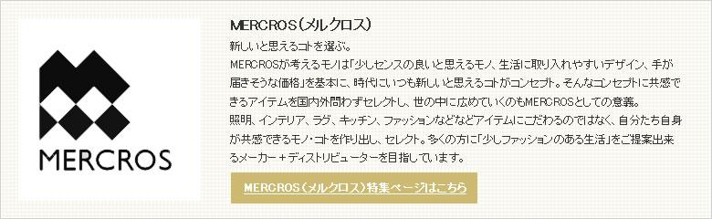 MERCROS(メルクロス)ブランド説明