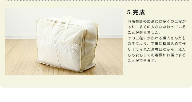 羽毛布団工場紹介_09