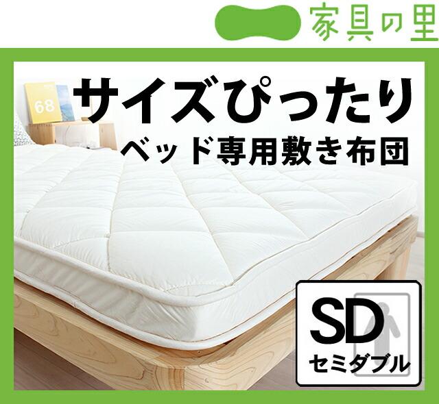 寝具 敷き布団