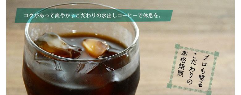 プシプシーナ珈琲_水出しコーヒ-_01