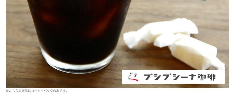 プシプシーナ珈琲_水出しコーヒ-_02