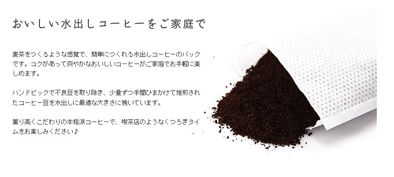 プシプシーナ珈琲_水出しコーヒ-_03