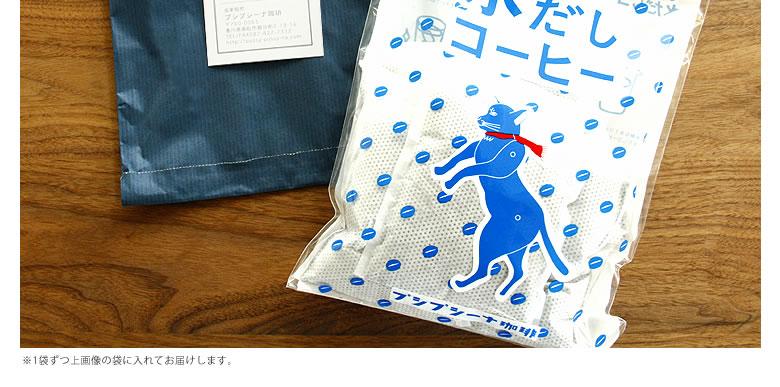 プシプシーナ珈琲_水出しコーヒ-_08