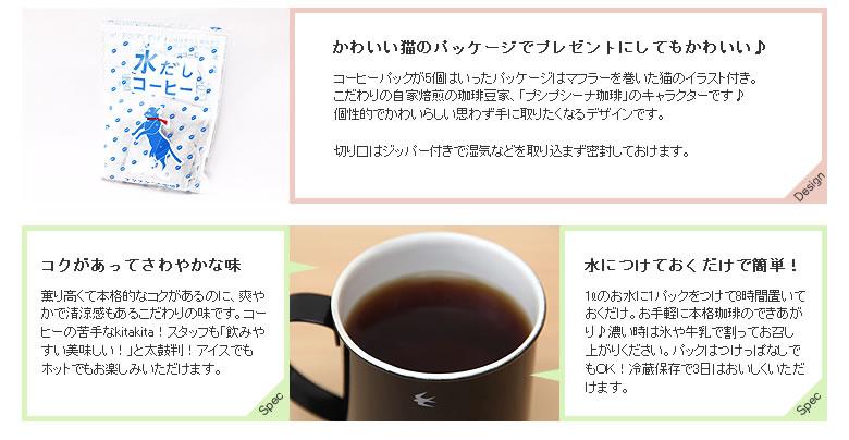 プシプシーナ珈琲_水出しコーヒ-_09
