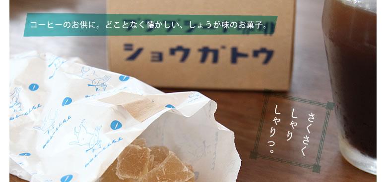 プシプシーナ珈琲_ショウガトウ_01
