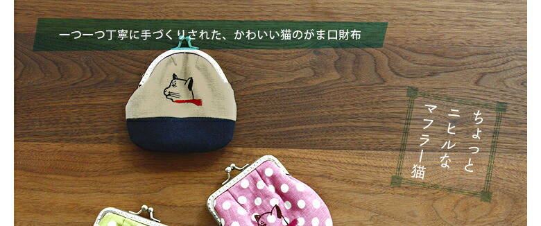 プシプシーナ珈琲_がま口財布ノーマル_01