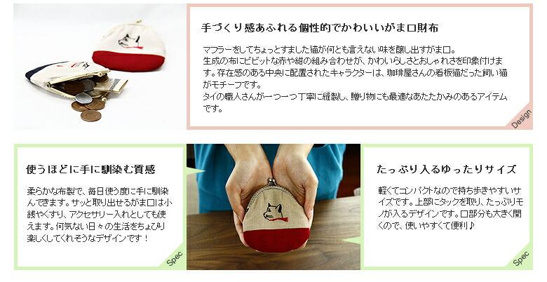 プシプシーナ珈琲_がま口財布ノーマル_08