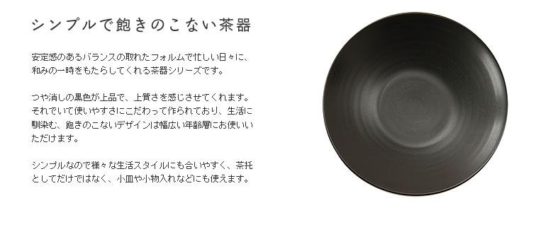 白山陶器(はくさんとうき)_陶茶托_03