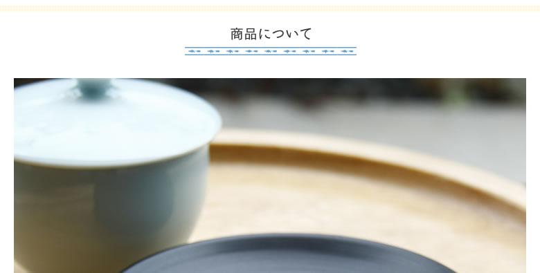 白山陶器(はくさんとうき)_陶茶托_05