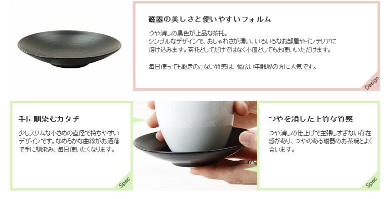 白山陶器(はくさんとうき)_陶茶托_07