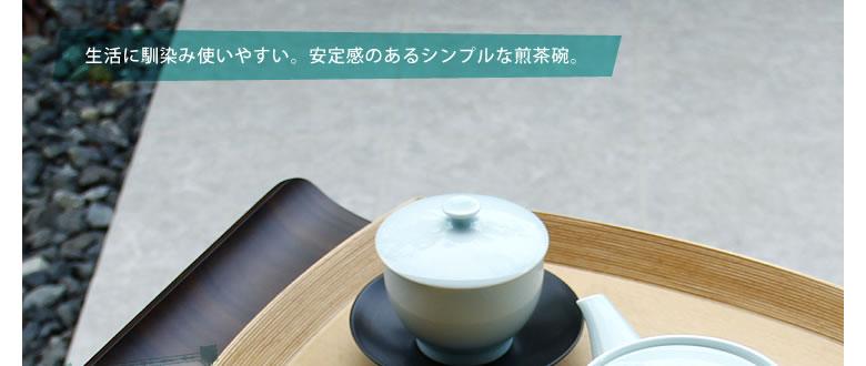 白山陶器(はくさんとうき)_茶和(さわ)煎茶碗_01