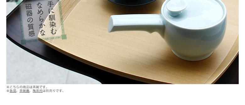 白山陶器(はくさんとうき)_茶和(さわ)煎茶碗_02