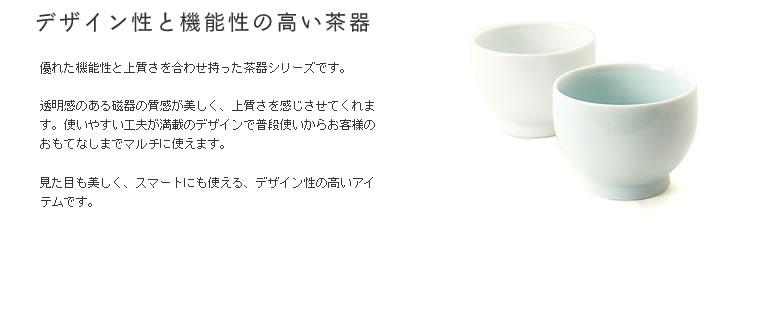 白山陶器(はくさんとうき)_茶和(さわ)煎茶碗_03