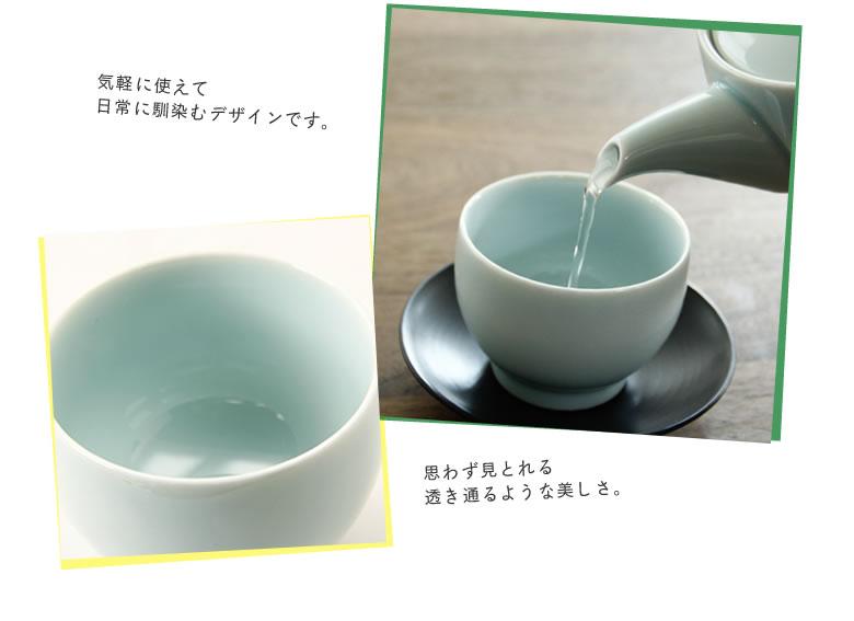 白山陶器(はくさんとうき)_茶和(さわ)煎茶碗_04