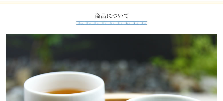 白山陶器(はくさんとうき)_茶和(さわ)煎茶碗_05