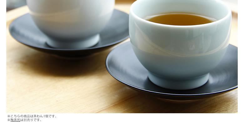 白山陶器(はくさんとうき)_茶和(さわ)煎茶碗_06