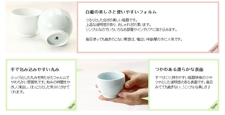 白山陶器(はくさんとうき)_茶和(さわ)煎茶碗_07