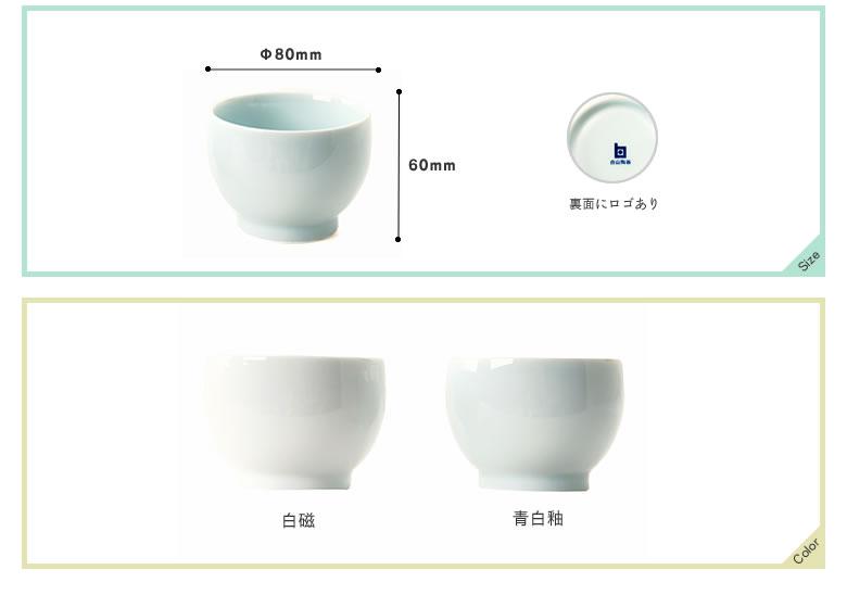 白山陶器(はくさんとうき)_茶和(さわ)煎茶碗_08