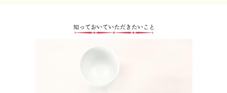 白山陶器(はくさんとうき)_茶和(さわ)煎茶碗_09