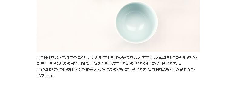 白山陶器(はくさんとうき)_茶和(さわ)煎茶碗_10