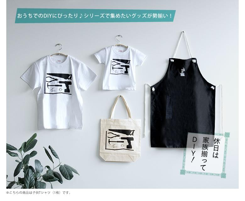 キミのつくえグッズ_子供Tシャツ_01