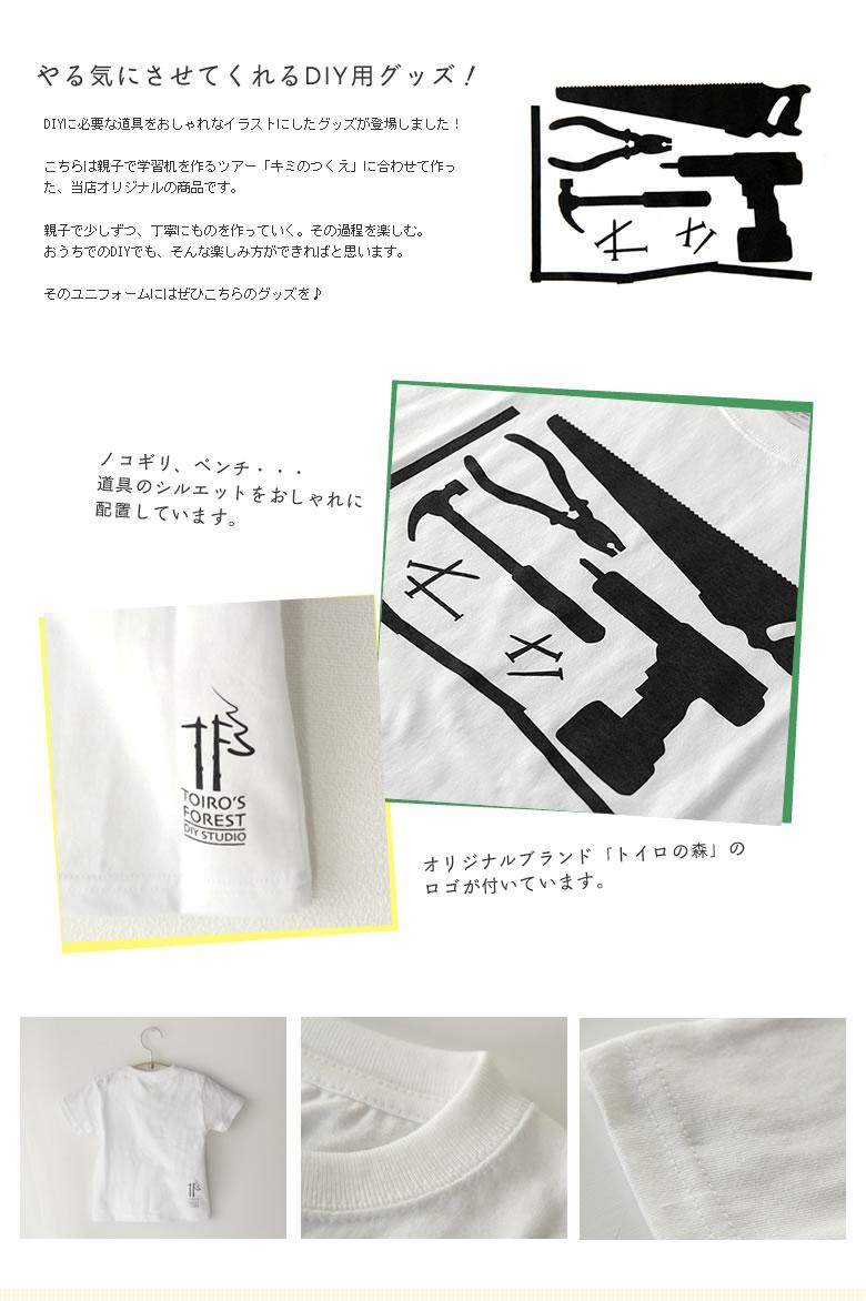 キミのつくえグッズ_子供Tシャツ_02